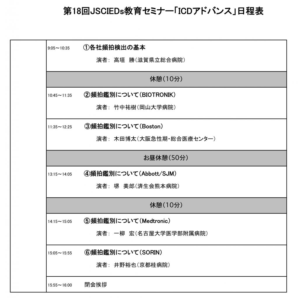 第18回JSCIEDsセミナー日程表2