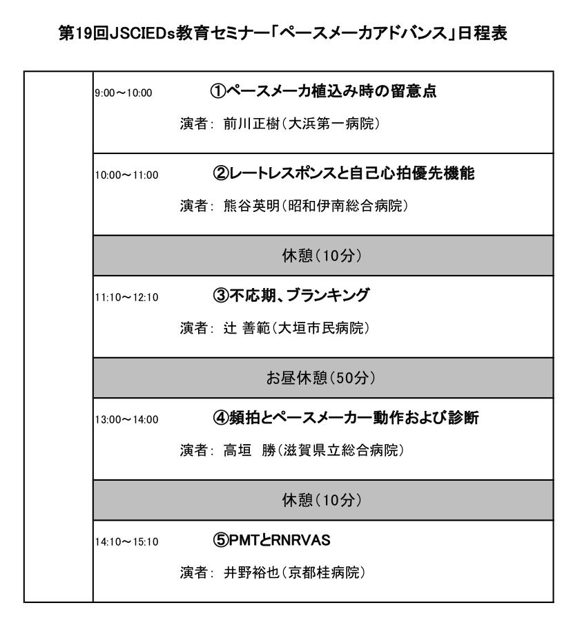 教育セミナーカリキュラム2019