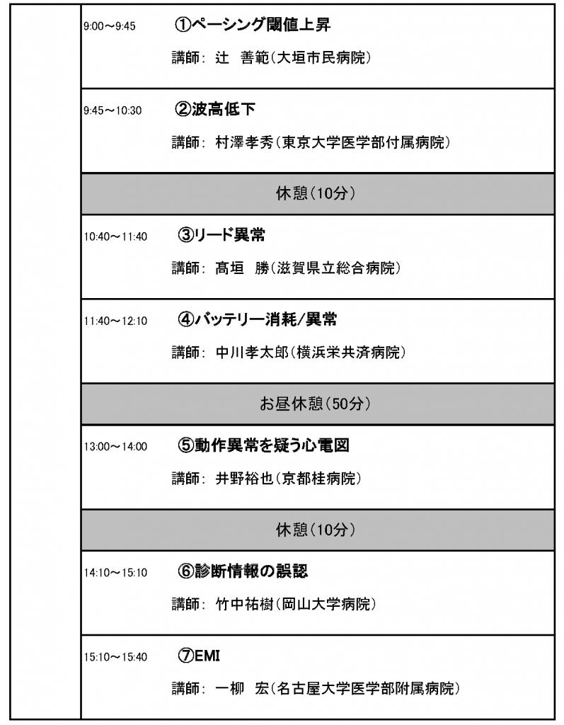 2020セミナープログラム